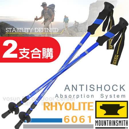 【美國 MountainSmith】Rhyolite 6061 鋁合金三節直把登山杖(僅570g)/ 藍_D4960004(2入)