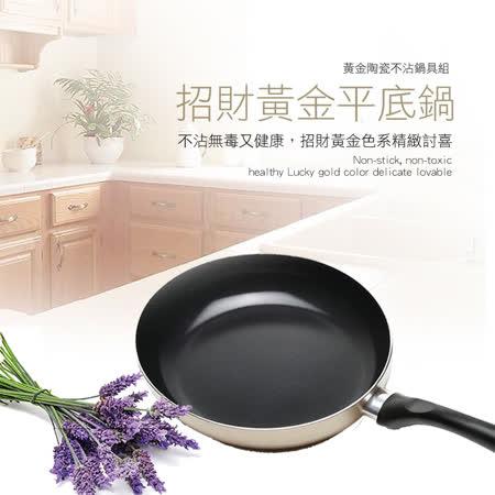 【私心大推】gohappy【固鋼】黃金陶瓷不沾平煎鍋26cm有效嗎愛 買 家樂福