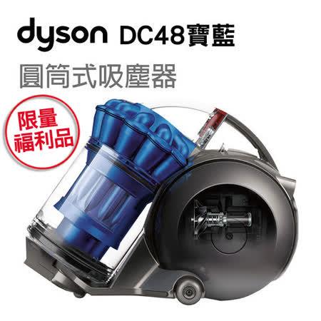 【送床墊吸頭】dyson DC48寶藍款圓筒式吸塵器 限量福利品