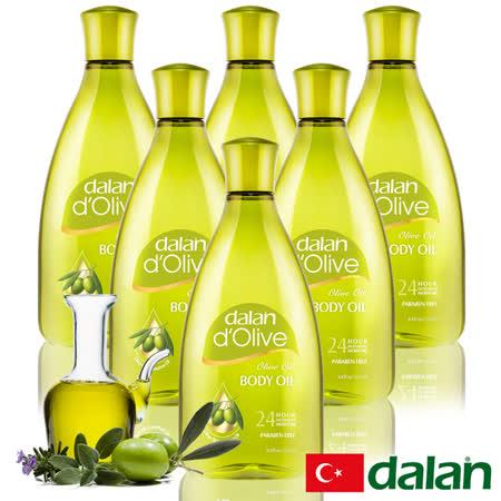 【土耳其dalan】頂級橄欖全效緊緻撫紋油 6入組