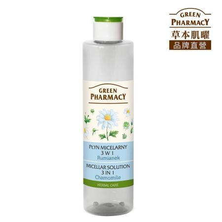 波蘭Green Pharmacy 洋甘菊舒緩保濕卸妝水 250ml