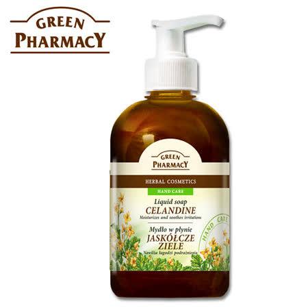 波蘭Green Pharmacy 小黃蓮草本滋潤潔手乳