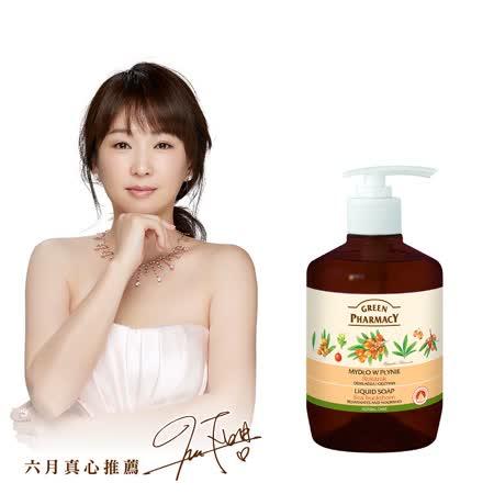 波蘭Green Pharmacy 醋柳果草本潤澤潔手乳