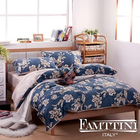 義大利Famttini【萊薩姆思】雙人四件式活性精梳棉床包被套組