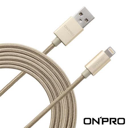 【ONPRO】Apple Lightning 8Pin 原廠授權 充電傳輸線(1M/UC-MFIM)