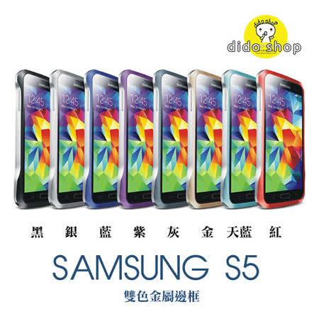 Samsung GALAXY S5 Love mei 手機保護殼 手機金屬框 三星 YC016