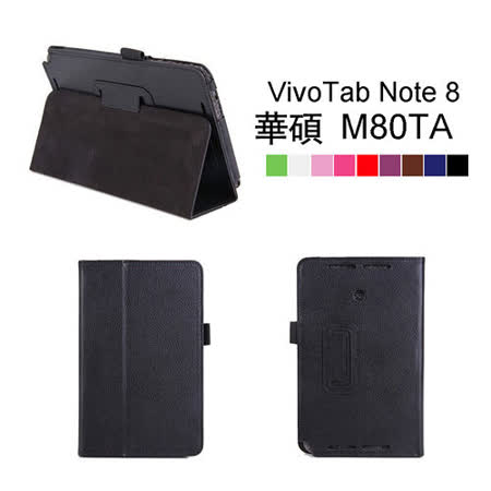 華碩 VivoTab Note 8 M80TA 荔紋平板皮套 保護套 (NA094)