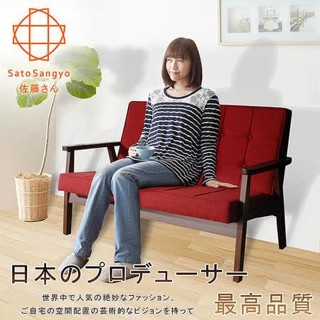 【Sato】SERENO小篠復古雙人布面沙發-紅