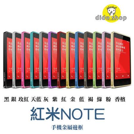 紅米 NOTE Love mei 手機保護殼 海馬扣金屬框 小米 YC087
