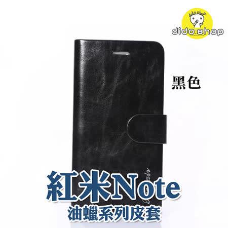 小米 紅米 Note 掀蓋式手機皮套 手機殼 矽膠殼 (XN045)