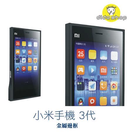 小米手機 3代 Love mei 手機保護殼 金屬框 小米 YC044
