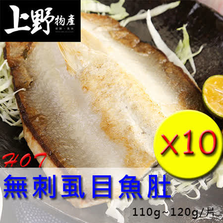 【上野物產】無剌虱目魚肚(110g~120g/片)共10片