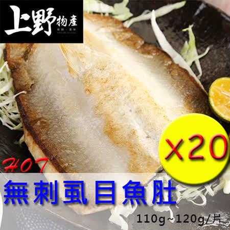 【上野物產】無剌虱目魚肚(110g~120g/片)共20片
