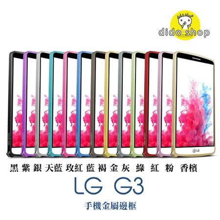 LG G3 手機保護殼 海馬扣手機金屬邊框 YC067