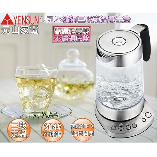 【元山】1.7L不鏽鋼三段定溫養生快煮壺YS-5017EP