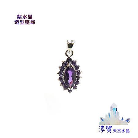 淳貿天然水晶 開運紫晶馬眼銀墜飾(B01-94)