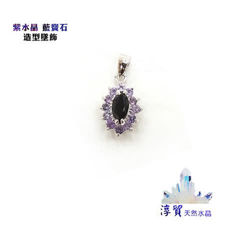淳貿天然水晶 開運紫晶橢圓銀墜飾(B01-95)