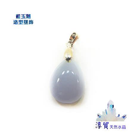 淳貿天然水晶 藍玉隨銀墜飾(B01-103)