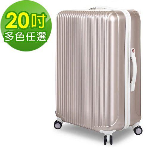 【福利品出清】Travelhouse 幻色雙影 20吋PC鏡面行李永康 愛 買箱(多色任選)