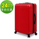 【福利品出清】Travelhouse 幻色雙影 24吋PC鏡面行李箱(多色任選)