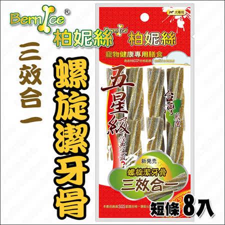 柏妮絲《螺旋潔牙骨-隨手包8入》三效合一:鯊魚軟骨.藍藻.鈣