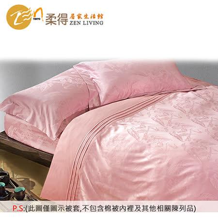 柔得寢飾—ZEN 夢葉飄香100%精梳棉單人被套(ZJ816單人GS)