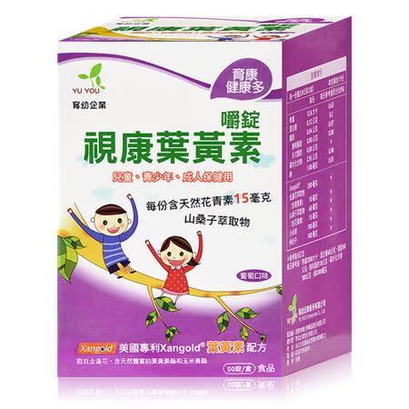 育康健康多 視康葉黃素嚼錠(50錠/盒)