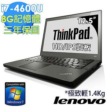 Lenovo ThinkPad X240 12.5吋 i7-4600U 8G記憶體 1.4Kg Win7專業筆電(20ALA0J8TW#7)★送65W變壓器+卡巴防毒+原廠筆電包+原廠滑鼠