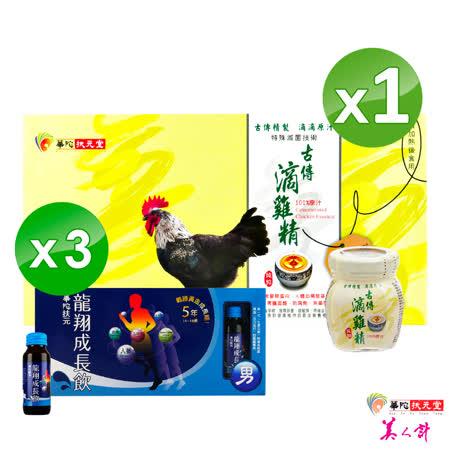 【華陀扶元堂】古傳滴雞精1盒(10包/盒) + 龍翔成長飲3盒(6瓶/盒)