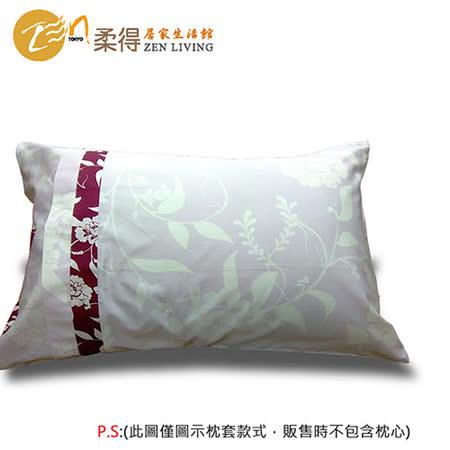【柔得寢飾】ZEN 和風庭苑 100%精梳棉枕套(ZL941U)