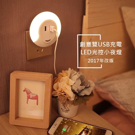 創意雙USB充電 LED感應小夜燈 (買一送一)