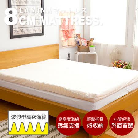 LAMINA 舒柔壓花舒適床墊-8cm (雙人)