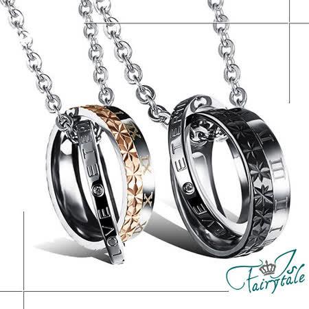 【菱紋三環】鈦鋼情人對鍊組