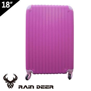 MINI撞色行李箱-枚紅色(18吋)