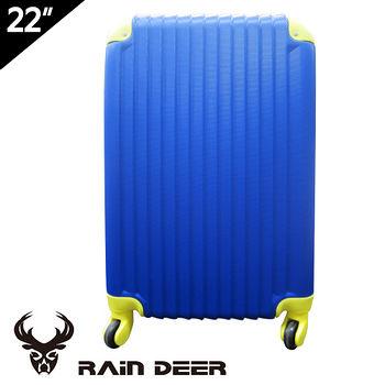 MINI撞色行李箱-寶藍色(22吋)