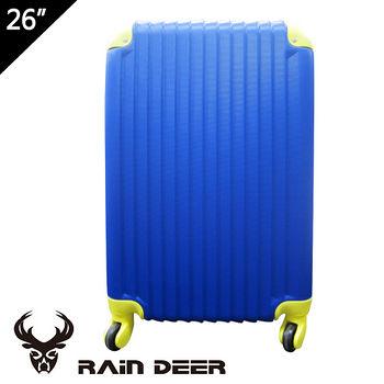 MINI撞色行李箱-寶藍色(26吋)