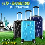 LINOBLE 水漾行李箱20吋-尊爵黑