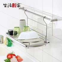 【生活采家】台灣製304不鏽鋼廚房掛式平網碗盤杯碟瀝水架#27174