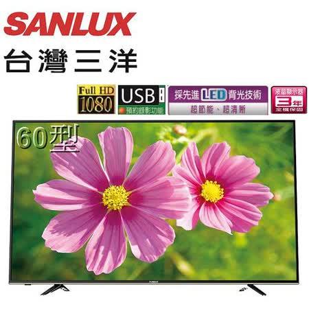 【台灣三洋 SANLUX】60吋LED液晶顯示器 SMT-60E3