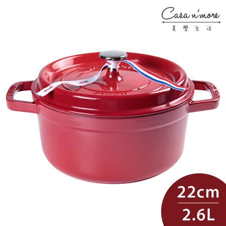 Staub 圓形鑄鐵鍋 琺瑯鍋 搪瓷 22cm 2.6L 櫻桃紅 法國製造