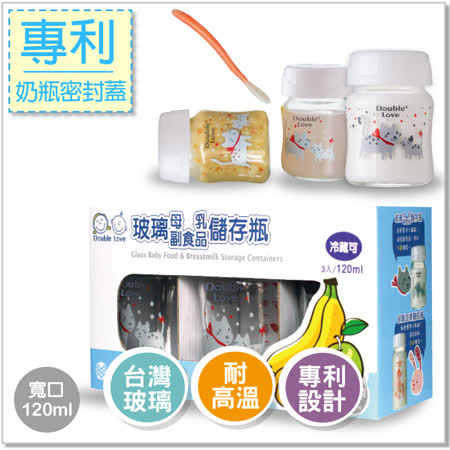 【EA0028】Double Love寬口120ML耐高溫玻璃奶瓶 副食品儲存容器 分裝盒 母乳儲存瓶 可電鍋煮粥