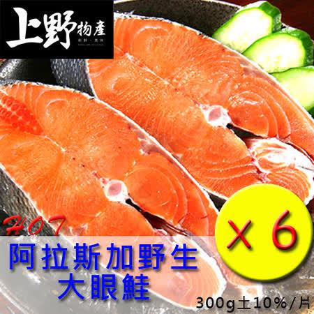 【上野物產】阿拉斯加野生大眼鮭6片(300g土10%/片)