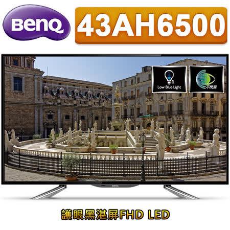 BenQ 43吋 護眼黑湛屏FHD液晶顯示器+視訊盒(43AH6500)