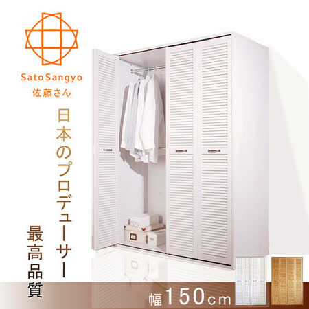 【Sato】PLACA衣裳嘉年華百葉滑門四門衣櫃‧幅150cm-橡木白