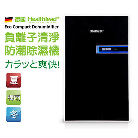 (夜)德國Healthlead負離子清淨防潮除濕機