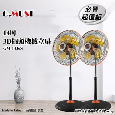 台灣通用科技 14吋 新型360度立體擺頭站立電扇 (GM-1436) 超值二入組