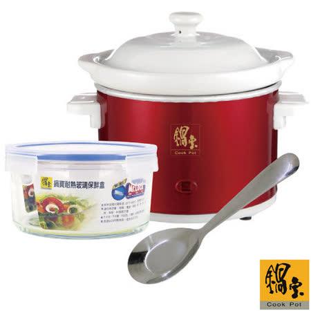 【鍋寶】養生小燉鍋保鮮組送不鏽鋼平台匙 EO-SE6006 BVC8035RG42