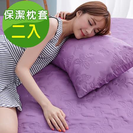 (任)J-bedtime【蝶舞飛揚】絕美壓紋X防汙防塵枕頭專用保潔枕墊2入(深紫蝶)