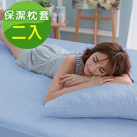 (任)J-bedtime【蝶舞飛揚】絕美壓紋X防汙防塵枕頭專用保潔枕墊2入(藍蝶)