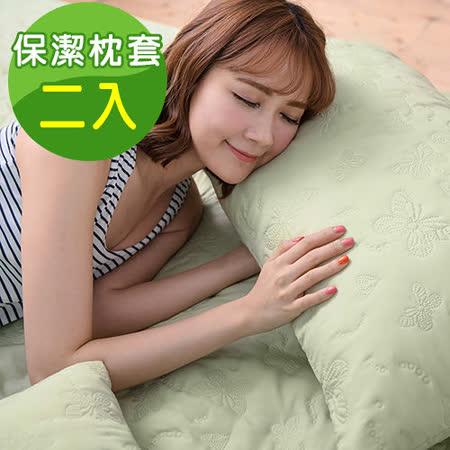 (任)J-bedtime【蝶舞飛揚】絕美壓紋X防汙防塵枕頭專用保潔枕墊2入(綠蝶)